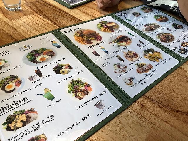 パイナップル アロハ 三田 カフェ